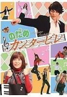 [日] 交響情人夢 (Nodame Cantabile) (2006) [台版]