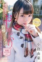 [日][有碼] 小倉由菜 Yuna Ogura 合集 Vol 5 NO.877 NO.886  NO.901