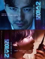 [韓] 聲命線 2 (Voice 2) (2018) [Disc 2/2]