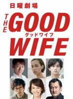[日] 法庭女王/傲骨賢妻 (The Good Wife) (2019)