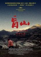 [中] 盲山 (Blind Mountain) (2007) [搶鮮版] [禁片]
