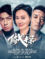 [港] 鐵探 (The Defected) (2019) [Disc 3/3] [台版字幕]