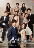 [陸] 奈何 Boss 要娶我 (Well-Intended Love) (2019) [Disc 2/2] [台版字幕]