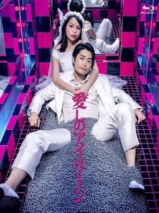 [日] 親愛的艾琳 (Come on Irene) (2018)