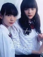 [日] 少女邂逅 (Girls Encounter) (2017)