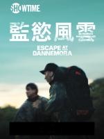 [英] 監慾風雲 第一季 (Escape at Dannemora S01) (2018) [台版]