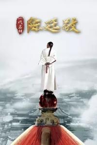 [陸] 一代名相陳廷敬 (Chen Tingjing) [Disc 2/4]