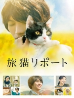 [日] 旅貓日記 (The Travelling Cat Chronicles) (2018)[台版字幕]