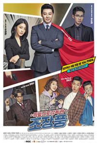 [韓] 特別勞動監督官趙常風(Special Labor Inspector, Mr. Jo) (2019)[Disc 1/2]