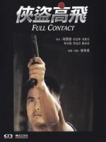 [中] 俠盜高飛 (Full Contact) (1992)[港版]