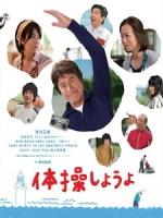 [日] 元氣人生 (My Retirement, My Life) (2018)[台版字幕]