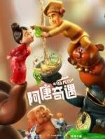 [中] 阿唐奇遇 (Tea Pets) (2017) [搶鮮版]