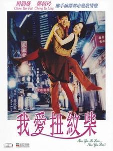 [中] 我愛扭紋柴 (Now You See Love... Now You Don t) (1992)[港版]