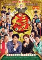 [中] 大三元 (Big Three Dragons) (2019) [搶鮮版]