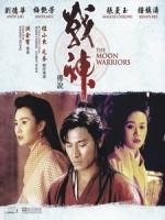 [中] 戰神傳說 (The Moon Warriors) (1992)[台版]