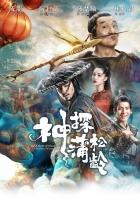 [中] 神探蒲松齡 (The Knight of Shadows :Between Yin and Yang) (2019) [搶鮮版]