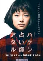 [日] 派遣占卜師ATARU (Temp Staff Psychic Ataru) (2019)