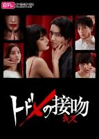 [日] 致命之吻/穿越時空的牛郎 (Todome no seppun) (2018)