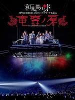 和樂器樂團 - 大新年会2019さいたまスーパーアリーナ2days ~竜宮ノ扉~ [Disc 3/3]