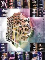 早安家族全明星 - シングル発売記念イベント ~チーム対抗歌合戦~ 演唱會