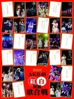 AKB48 - 第8回AKB48 紅白対抗歌合戦 [Disc 1/2]