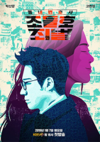 [韓] 鄰家律師趙德浩2-罪與罰 (My Lawyer, Mr.Joe 2) (2019)[Disc 1/2]