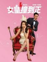 [中] 女皇撞到正 (Hotel Soul Good) (2018)