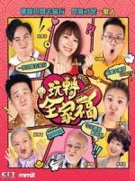 [中] 玩轉全家福 (A Journey Of Happiness) (2019)