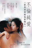 [日] 不倫純愛 (Love And Treachery) (2011) [搶鮮版]