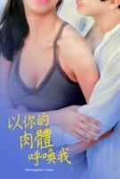 [韓] 以你的肉體呼喚我 (With Daughter s Fiance) (2017) [搶鮮版]