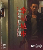 [中] 幸福城市 (Cities of Last Things) (2018) [搶鮮版]