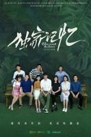 [中] 獨家記憶 (Somewhere Only We Know) (2019) [Disc 2/2] [台版字幕]