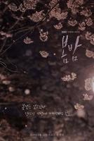 [韓] 春夜 (One Spring Night) (2019) [Disc 2/2] [台版字幕]