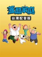 [英] 蓋酷家庭 台灣配音特別版 (Family Guy Taiwan) (2018) [台版字幕]