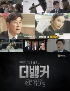 [韓] 銀行家 (The Banker) (2019) [Disc 1/2]
