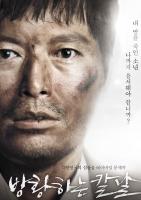 [韓] 私刑制裁/彷徨之刃 (Broken) (2014)[台版字幕]