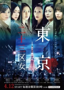 [日] 東京二十三區 (Tokyo Nijusan Ku Onna) (2019)