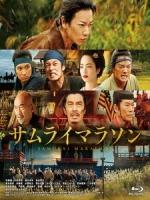 [日] 馬拉松武士 (Samurai Marathon) (2019)[台版字幕]