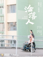 [中] 淪落人 (Still Human) (2018)
