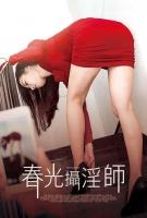 [韓] 春光攝淫師 (Voyeurism) (2016) [搶鮮版]