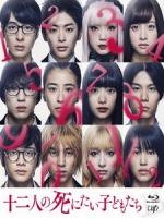 [日] 十二個想死的少年 (12 Suicidal Teens) (2019)