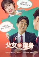 [韓] 父女變錯身 (DADDY YOU DAUHTER ME)(2017)[搶鮮版]