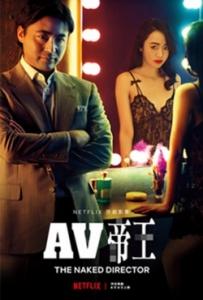 [日] AV 帝王-全裸監督 第一季 (The Naked Director S01) (2019) [台版字幕]