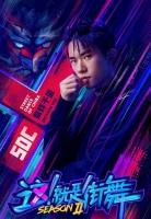 [中] 這 就是街舞 第二季 (Street Dance Of China 2) (2019)[Disc 2/2]