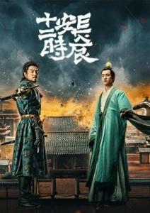 [中] 長安十二時辰 (The Longest Day In Chang an) (2019) [Disc 2/4] [台版字幕]