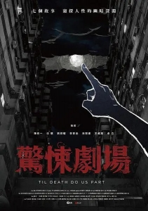 [台] 鏡文學驚悚劇場 (Til Death Do Us Part) (2019) [台版字幕]