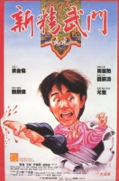 [中] 新精武門1991 (FIST OF FURY 1991) (1991)