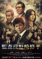 [日] 監查役 野崎修平 (Kansayaku Nozaki Shûhei)(2018)