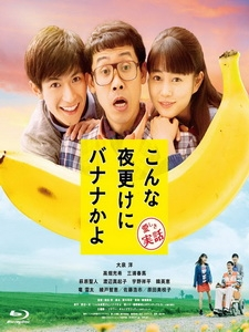 [日] 三更半夜居然要吃香蕉? (A Banana? At This Time of the Night?) (2018)[台版字幕]