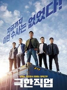 [韓] 雞不可失 (Extreme Job) (2019)[台版字幕]